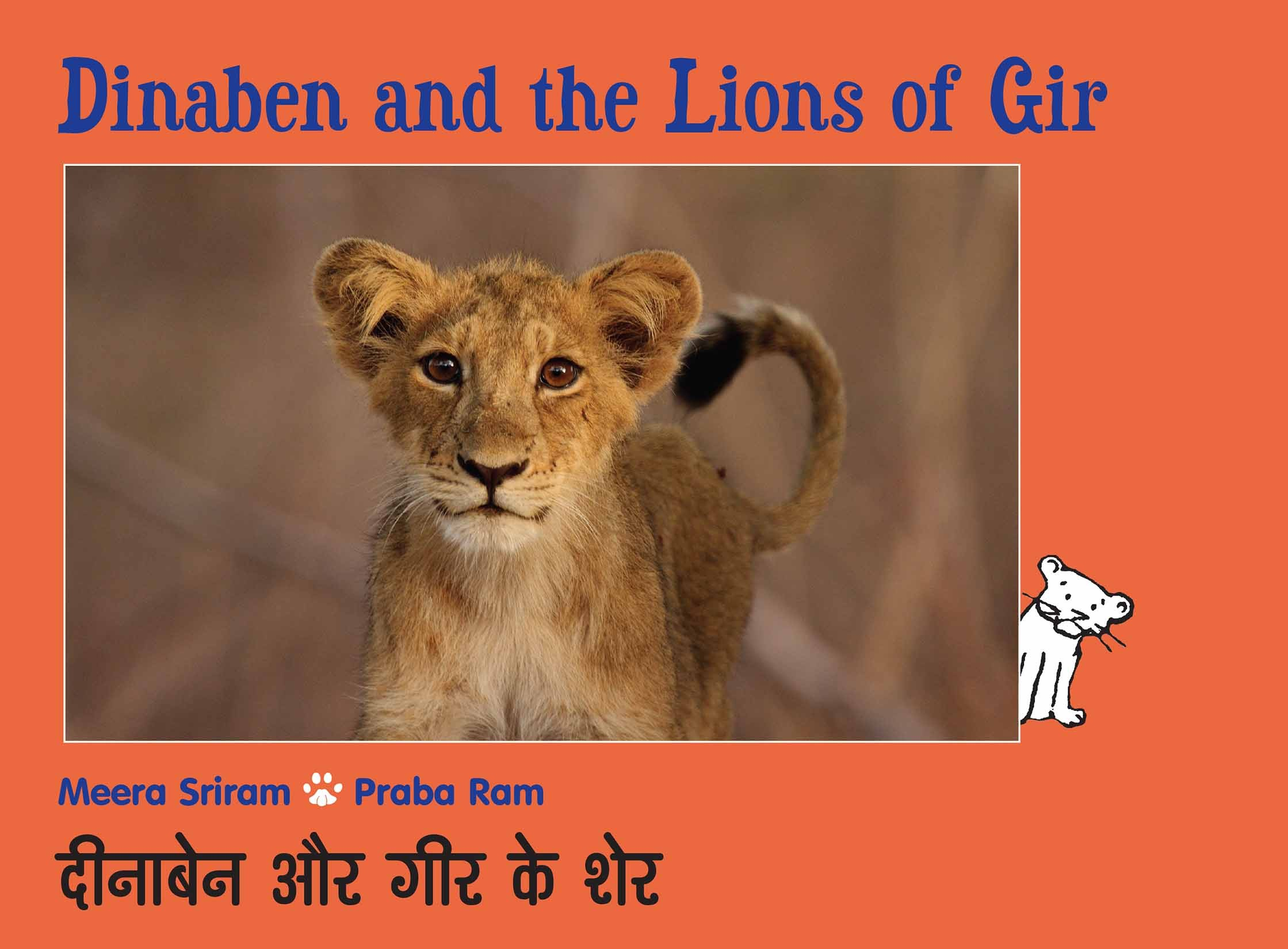 dinaben-and-the-lions-of-gir-dinaben-aur-gir-ke-sher-hindi